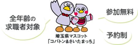「彩の国」さいたま埼玉県
